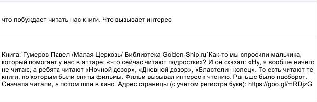 Книга:`Гумеров Павел /Малая Церковь/ Библиотека Golden-Ship.ru`Как-то мы спросили мальчика,  который помогает у нас в алтаре: «что сейчас читают подростки»? И он сказал:  «Ну, я вообще ничего не читаю, а ребята читают «Ночной дозор», «Дневной дозор»,  «Властелин колец». То есть читают те книги, по которым были сняты фильмы. Фильм  вызывал интерес к чтению. Раньше было наоборот. Сначала читали, а потом шли в  кино.