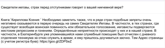 Книга:`Кириллова Ксения `     Необходимо заметить также, что в ряде стран подобные запреты очень негативно сказываются в первую очередь на самих Свидетелях Иеговы. В частности, в тех странах, где существует всеобщая воинская повинность или обязательное голосование, иеговисты подвергаются жестоким репрессиям и гонениям. Определённые неприятности происходят у них и в нашей стране. В частности, в Екатеринбурге уже упоминавшийся нами служебный помощник был отчислен с дневного отделения техникума за отказ служить в армии, и ему пришлось доучиваться заочно. Тем